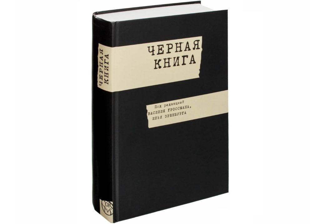 Черная книга животных: фото, названия, описание, причины, история